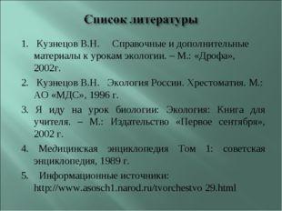 1. Кузнецов В.Н. Справочные и дополнительные материалы к урокам экологии.