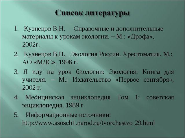 1. Кузнецов В.Н. Справочные и дополнительные материалы к урокам экологии....