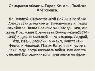 Самарская область. Город Кинель. Посёлок Алексеевка. До Великой Отечественной