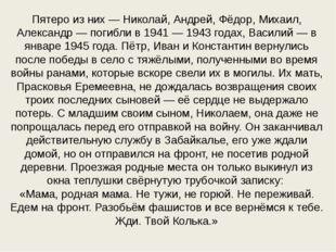 Пятеро из них — Николай, Андрей, Фёдор, Михаил, Александр — погибли в 1941 —