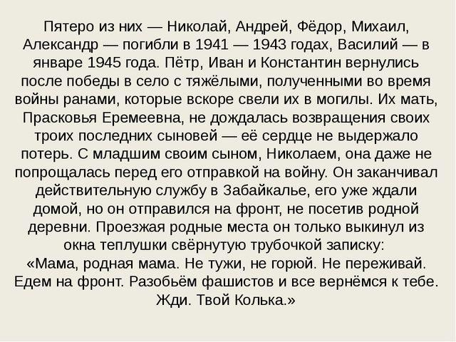 Пятеро из них — Николай, Андрей, Фёдор, Михаил, Александр — погибли в 1941 —...