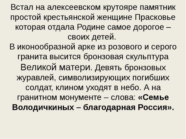 Встал на алексеевском крутояре памятник простой крестьянской женщине Прасковь...