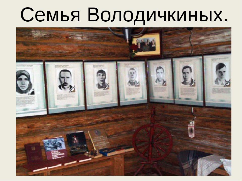 Семья Володичкиных.