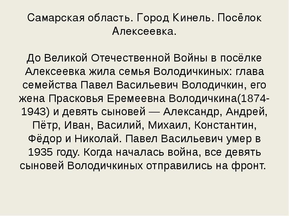 Самарская область. Город Кинель. Посёлок Алексеевка. До Великой Отечественной...
