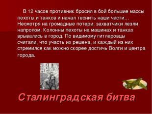 Сталинградская битва В 12 часов противник бросил в бой большие массы пехоты и