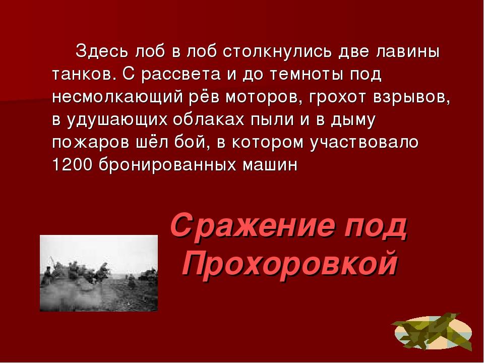 Сражение под Прохоровкой Здесь лоб в лоб столкнулись две лавины танков. С рас...
