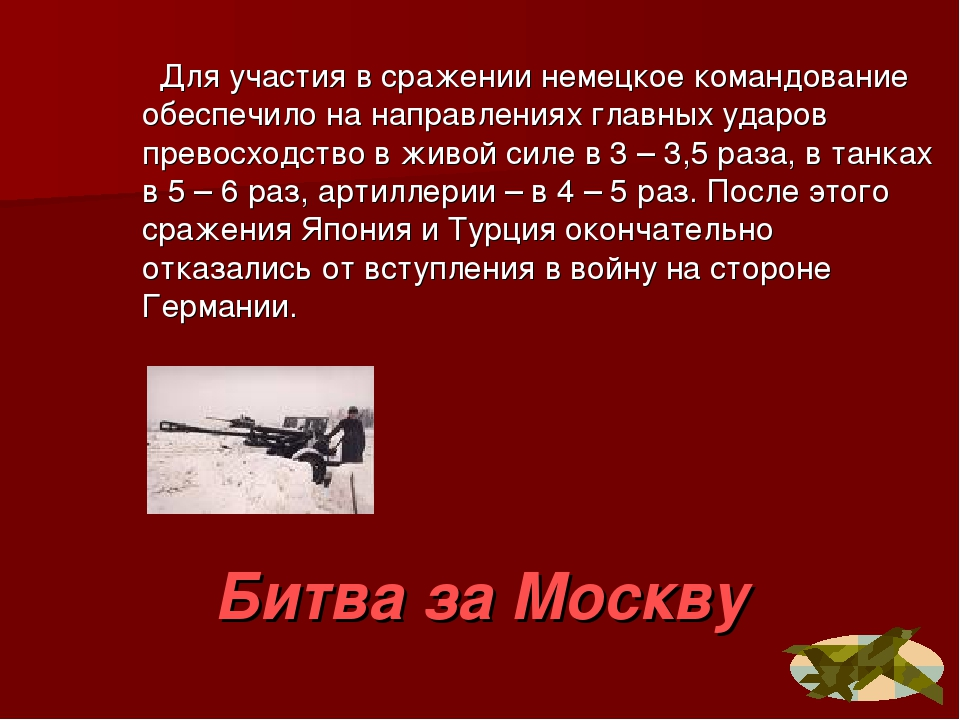 Битва за Москву Для участия в сражении немецкое командование обеспечило на на...