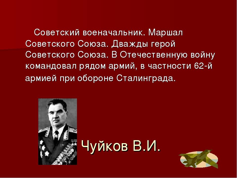 Чуйков В.И. Советский военачальник. Маршал Советского Союза. Дважды герой Сов...