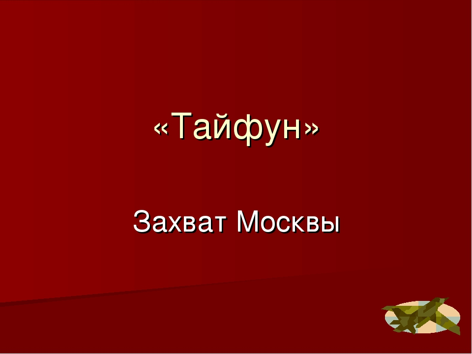 «Тайфун» Захват Москвы