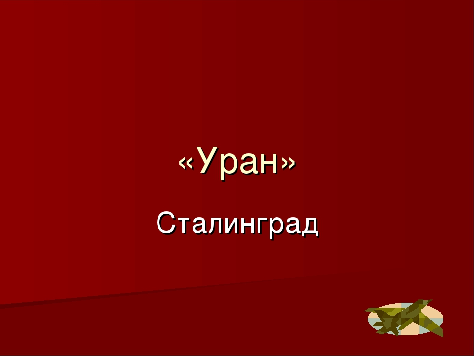 «Уран» Сталинград