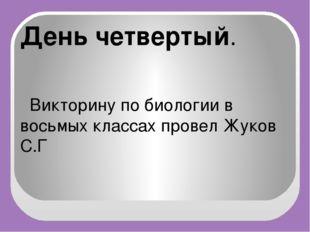 День четвертый. Викторину по биологии в восьмых классах провел Жуков С.Г