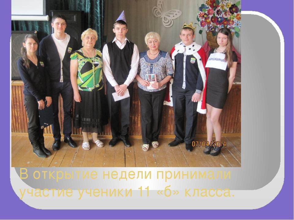 В открытие недели принимали участие ученики 11 «б» класса.