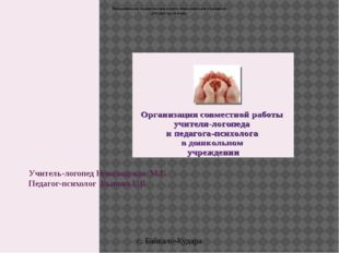 Учитель-логопед Новолодская М.Г. Педагог-психолог Быкова Е.В с. Байкало-Кудар