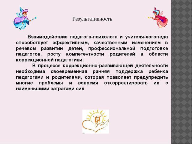 Результативность Взаимодействие педагога-психолога и учителя-логопеда способс...