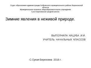 Отдел образования администрации Бобровского муниципального района Воронежской