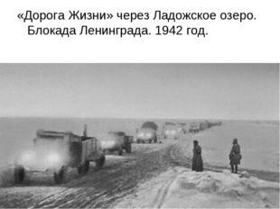 «Дорога Жизни» через Ладожское озеро. Блокада Ленинграда. 1942 год. «Дорога