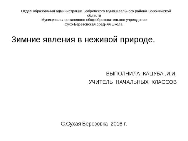 Отдел образования администрации Бобровского муниципального района Воронежской...