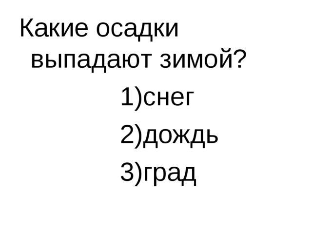 Какие осадки выпадают зимой? Какие осадки выпадают зимой?               1)с...