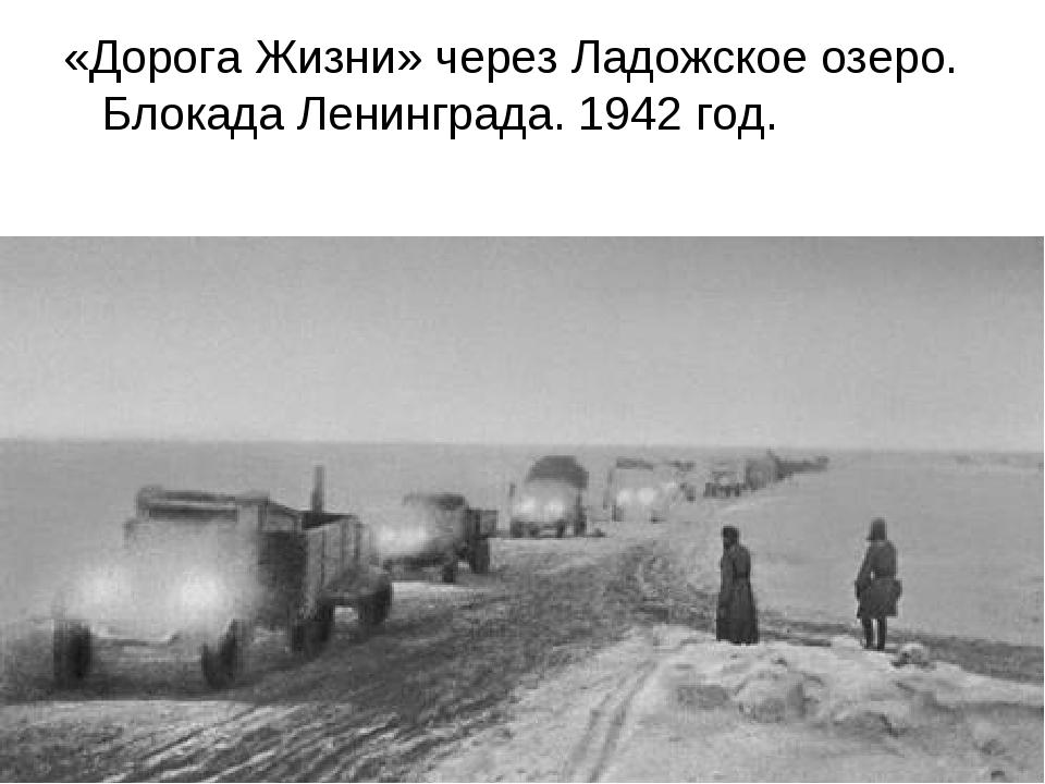«Дорога Жизни» через Ладожское озеро. Блокада Ленинграда. 1942 год. «Дорога...