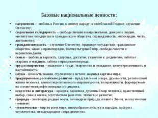 Базовые национальные ценности: патриотизм – любовь к России, к своему народу,