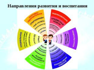 Направления развития и воспитания