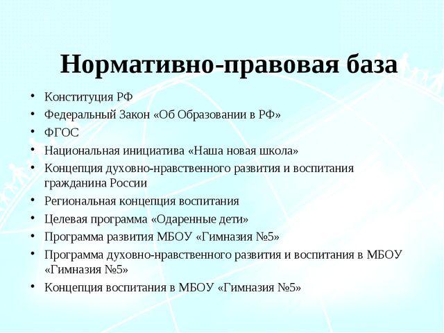 Нормативно-правовая база Конституция РФ Федеральный Закон «Об Образовании в Р...