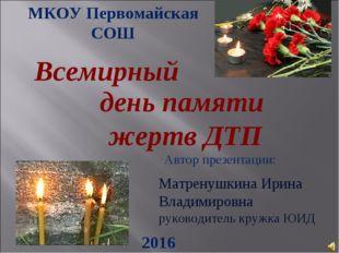 день памяти жертв ДТП Всемирный Матренушкина Ирина Владимировна руководитель