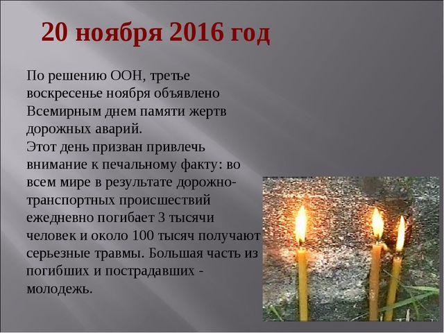 По решению ООН, третье воскресенье ноября объявлено Всемирным днем памяти жер...