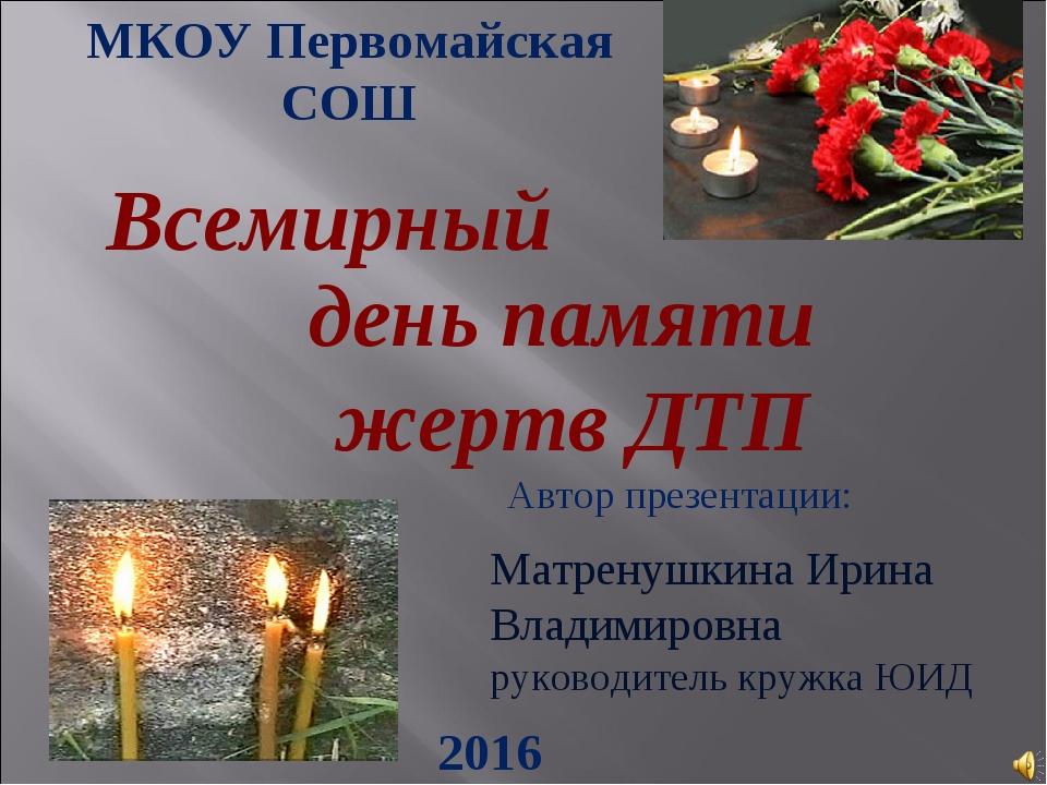 день памяти жертв ДТП Всемирный Матренушкина Ирина Владимировна руководитель...