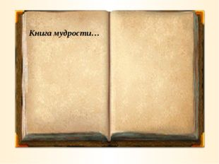 Книга мудрости…