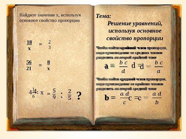 = 56 21 8 х = = : 18 х 2 3 ? Тема: Решение уравнений, используя основное свой...