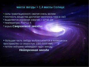 масса звезды > 1,4 массы Солнца: силы гравитационного сжатия очень велики пл