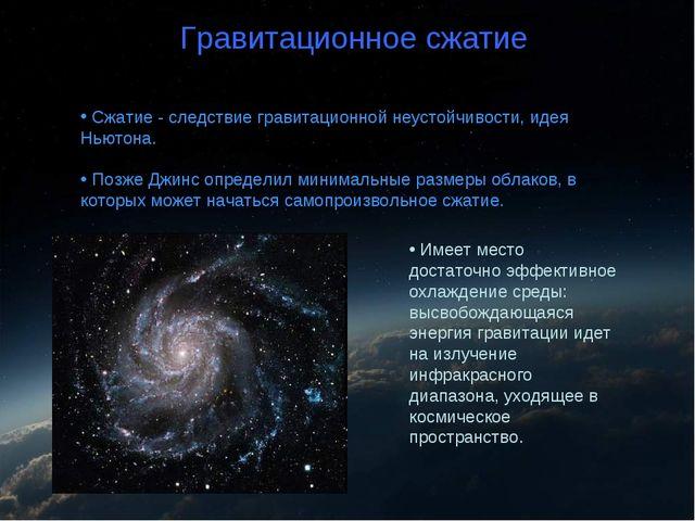 Гравитационное сжатие Сжатие - следствие гравитационной неустойчивости, идея...