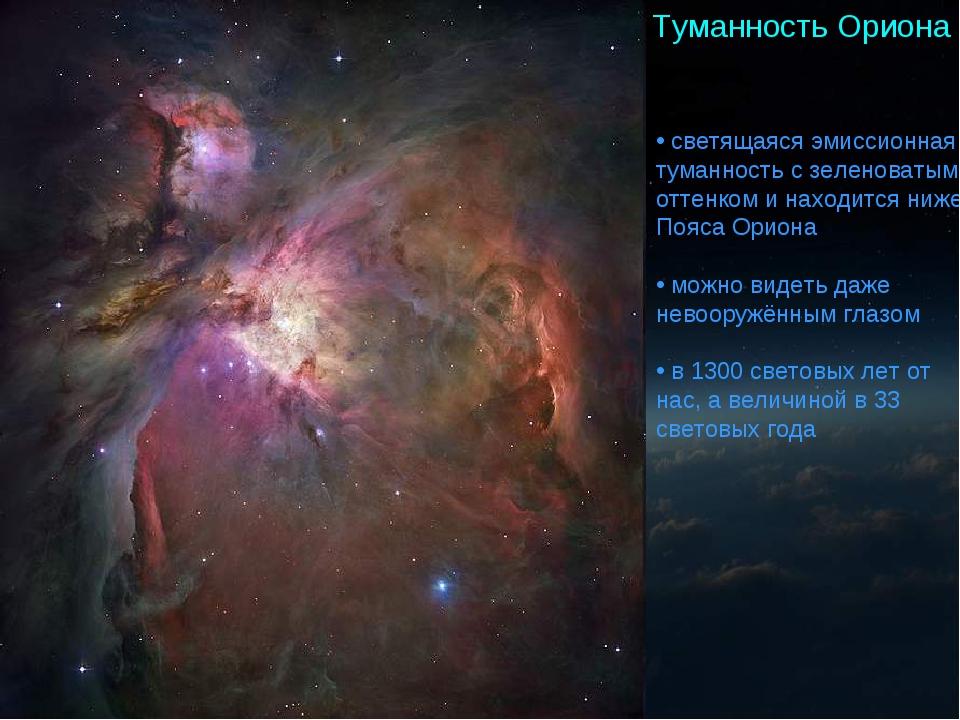 Туманность Ориона светящаяся эмиссионная туманность с зеленоватым оттенком и...