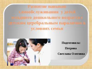 Развитие навыков самообслуживания у детей младшего дошкольного возраста с дет