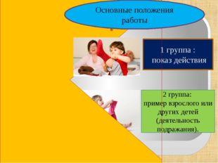1 группа : показ действия 2 группа: пример взрослого или других детей (деяте