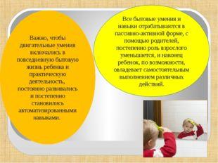 Важно, чтобы двигательные умения включались в повседневную бытовую жизнь реб