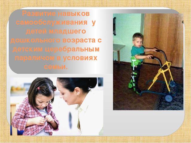 Развитие навыков самообслуживания у детей младшего дошкольного возраста с дет...