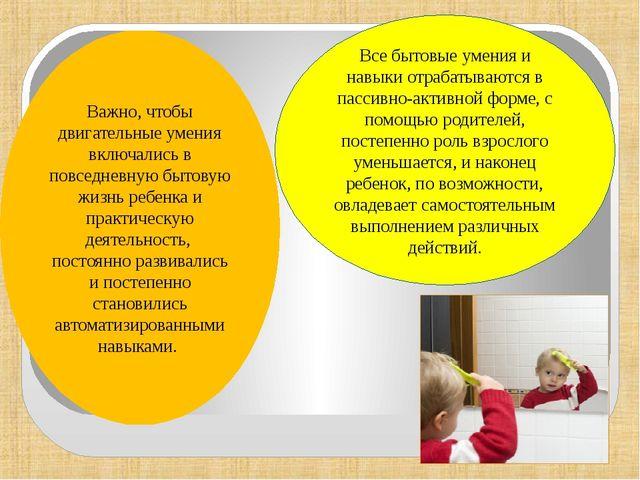 Важно, чтобы двигательные умения включались в повседневную бытовую жизнь реб...