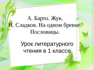 А. Барто. Жук. Н. Сладков. На одном бревне. Пословицы. Урок литературного чте