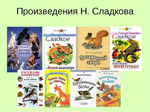 Произведения Н. Сладкова