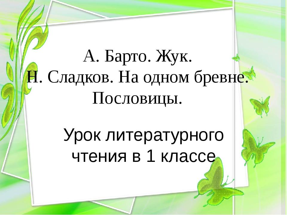 А. Барто. Жук. Н. Сладков. На одном бревне. Пословицы. Урок литературного чте...