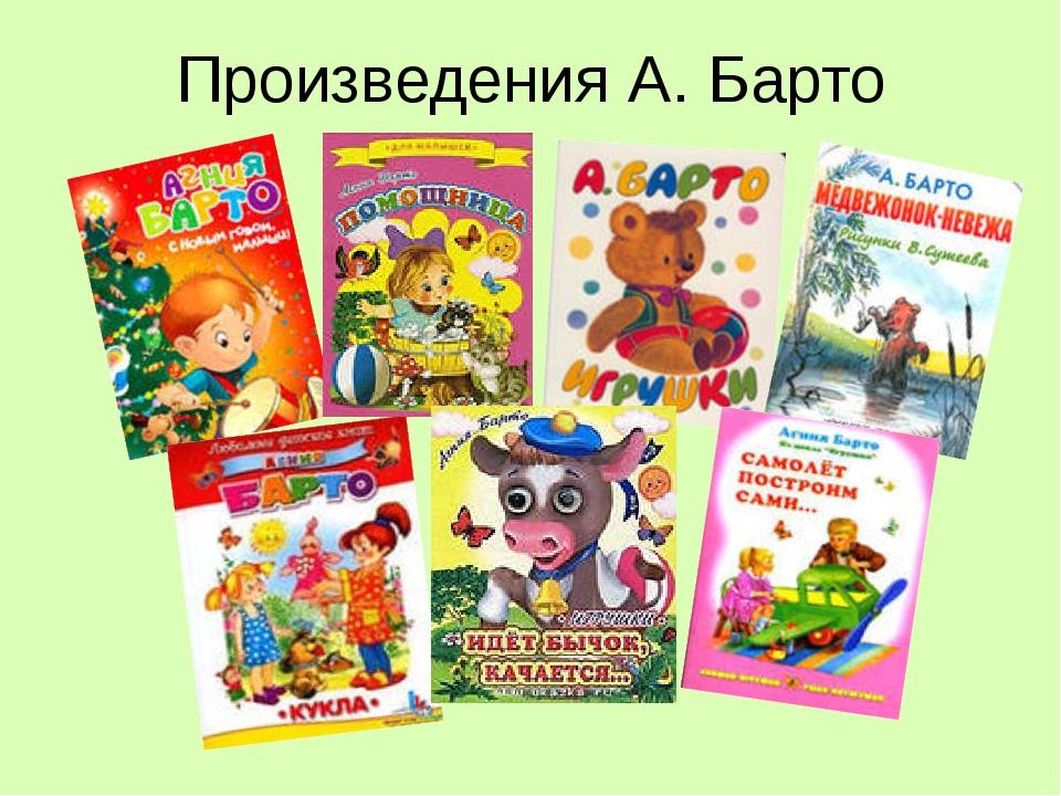 Произведения А. Барто