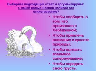 Выберите подходящий ответ и аргументируйте: С какой целью Есенин написал это
