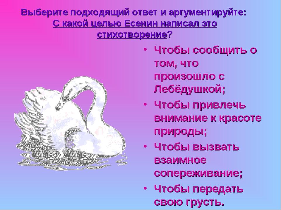 Выберите подходящий ответ и аргументируйте: С какой целью Есенин написал это...