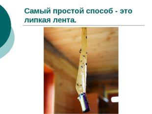Самый простой способ - это липкая лента.
