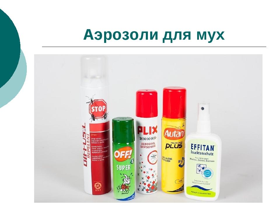 Аэрозоли для мух