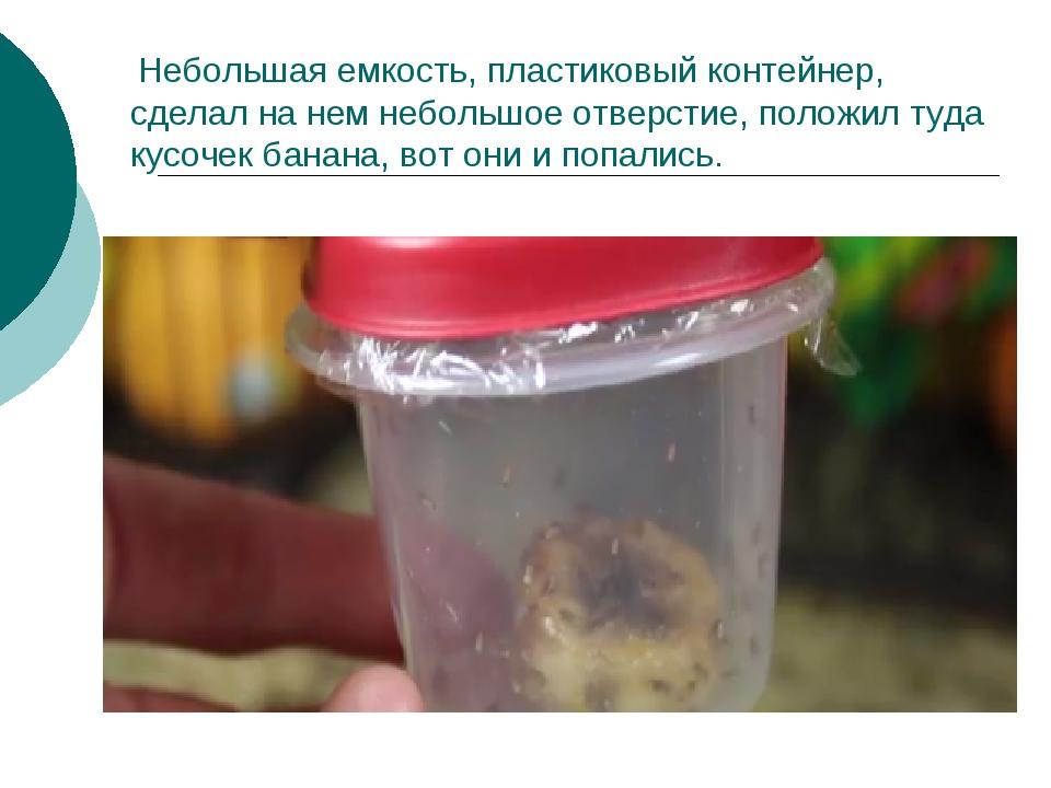 Небольшая емкость, пластиковый контейнер, сделал на нем небольшое отверстие,...