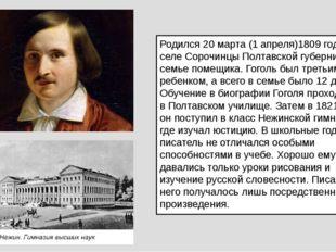 Родился 20 марта (1 апреля)1809 года в селе Сорочинцы Полтавской губернии в с