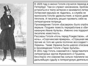 В 1828 году в жизни Гоголя случился переезд в Петербург. Там он служил чиновн